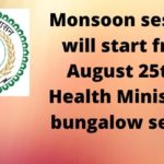 Monsoon session will start from August 25th